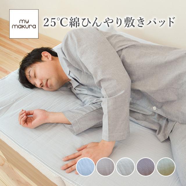 プレサーモ枕敷きパッド