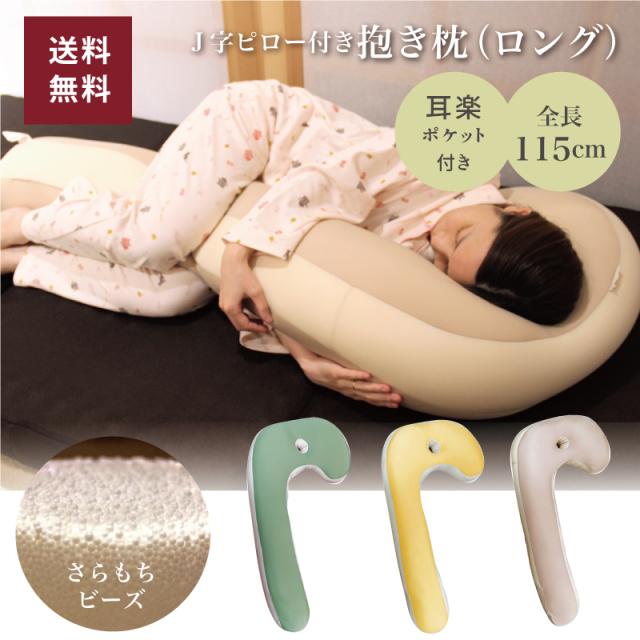 j字ロング抱き枕