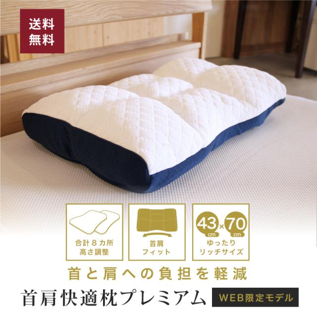 首肩快適枕WEB限定モデル