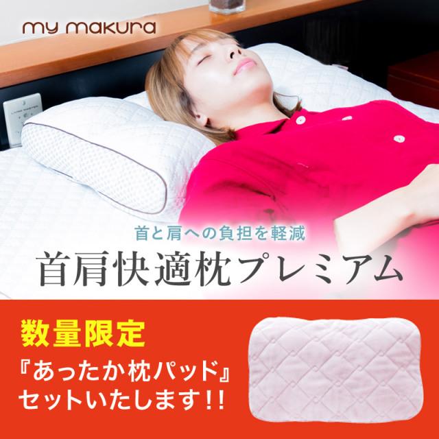 首肩快適枕プレミアム-マグマ