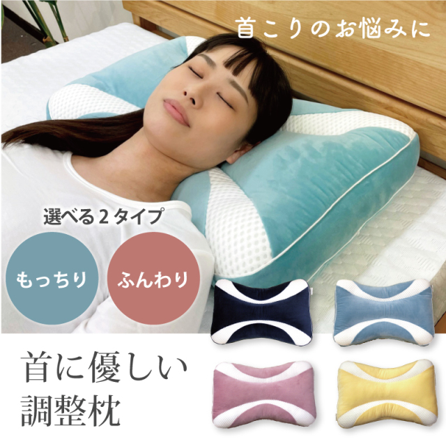 首に優しい調整枕