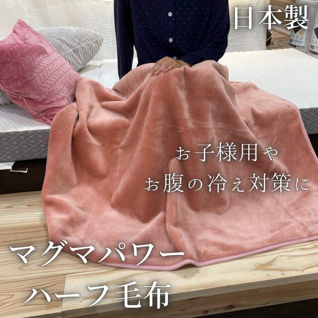 吸湿発熱 マグマパワー毛布 ハーフサイズ