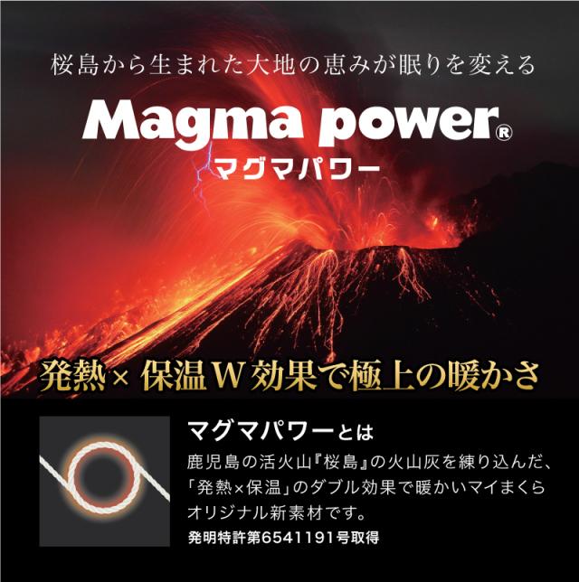 マグマパワーレギンス