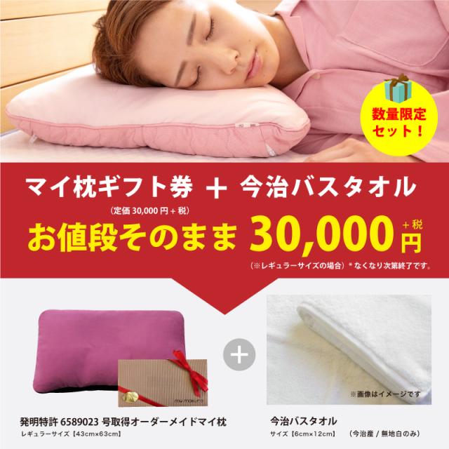 マイ枕+バスタオル
