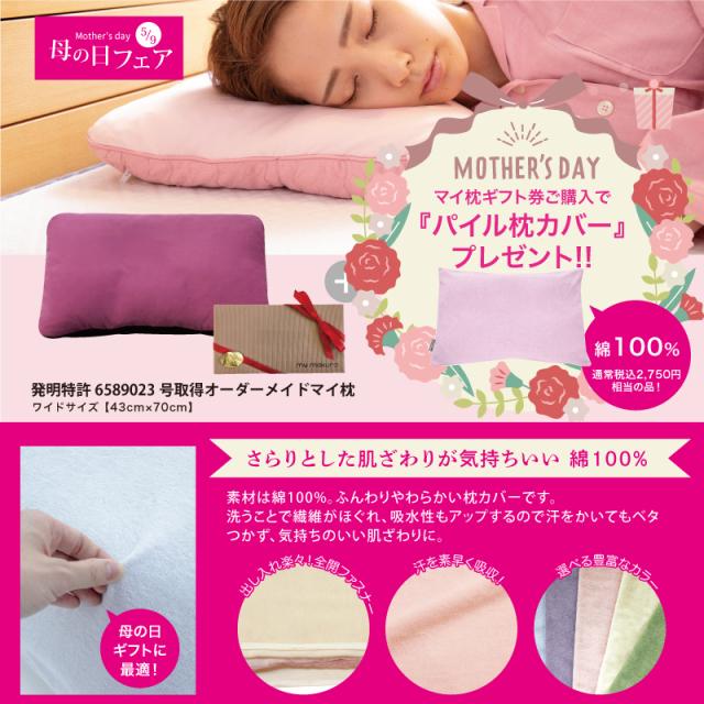 マイ枕+母の日セット(ワイド)