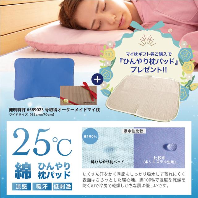 マイ枕ワイド-プレサーモ