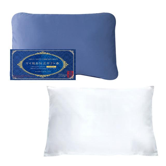 マイ枕+シルク枕カバー 母の日セット