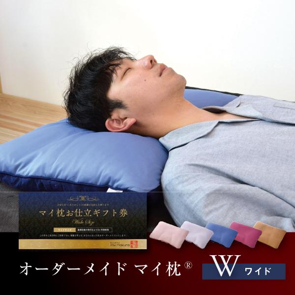 【送料無料/期間限定】WEB限定 極吸タオル枕カバー付 特許取得オーダーメイドマイ枕お仕立てギフト券 ワイドサイズ
