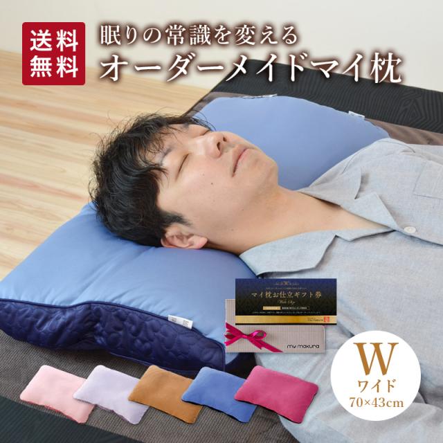 マイ枕ワイド-サムネ