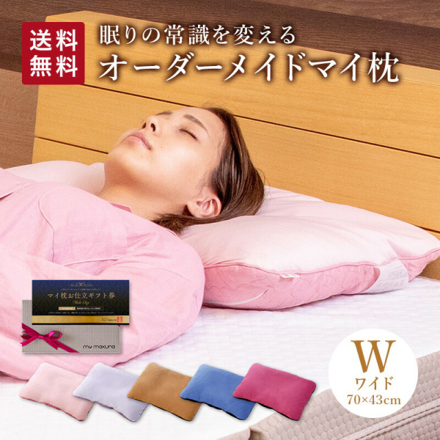 【父の日フェア6/20まで】ひんやり枕パッド付/ベージュ 特許取得オーダーメイドマイ枕 ワイドサイズ