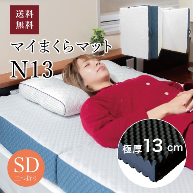 N13-セミダブル