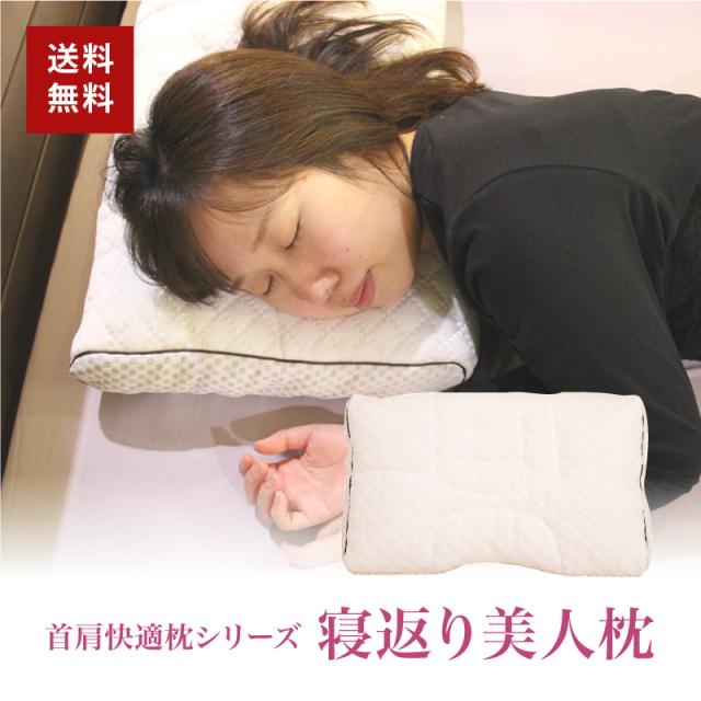 寝返り美人枕-送料無料