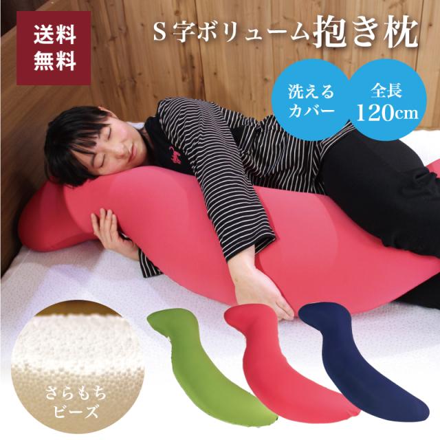 S字抱き枕