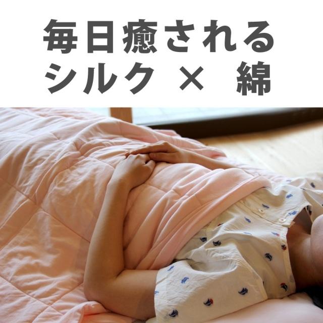 <綿×シルク>癒しの寝心地。洗えるニット真綿ふとん(シングルサイズ)