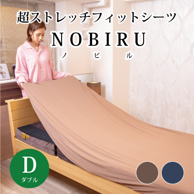 ノビル-ダブルサイズ
