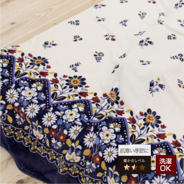 【シングルサイズ毛布】 肌寒い季節に 軽くてなめらかな薄手毛布