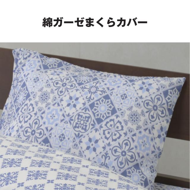 在庫処分SALE【枕カバー】綿2重ガーゼ枕カバー