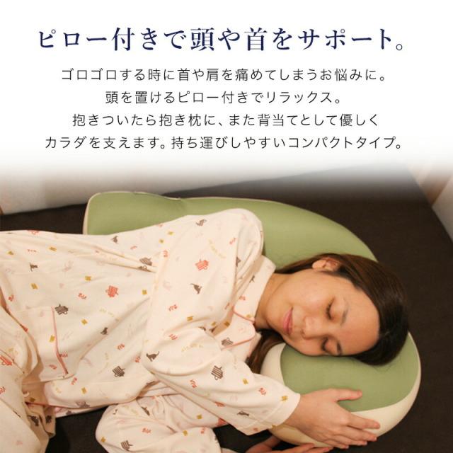 J字抱き枕コンパクト