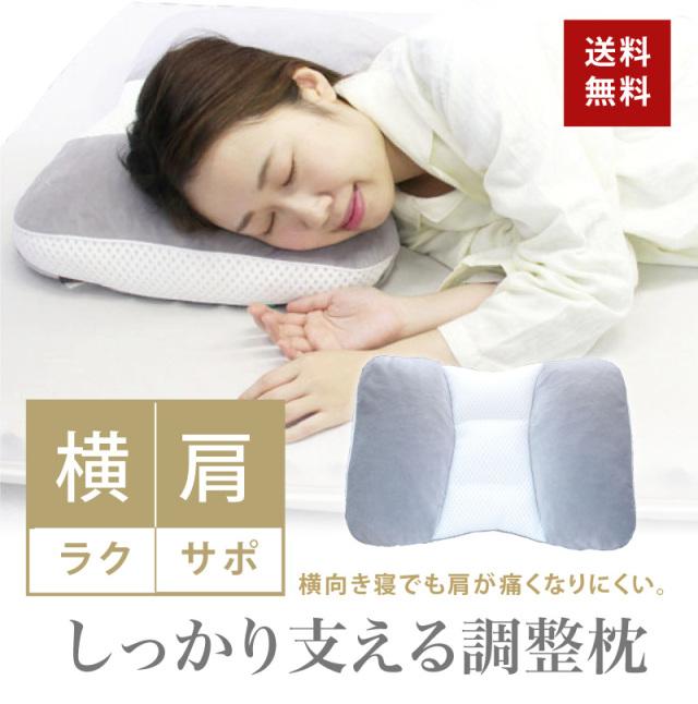 しっかり支える調整枕