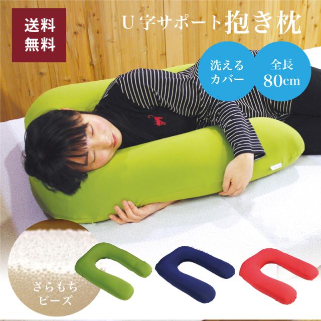 U字抱き枕