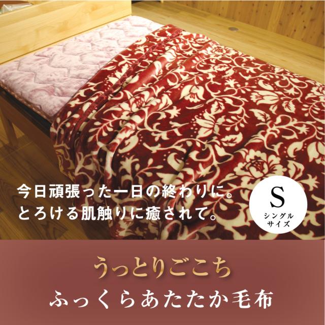 毛布 シングルサイズ 暖か あたたか 温か 軽い あったか