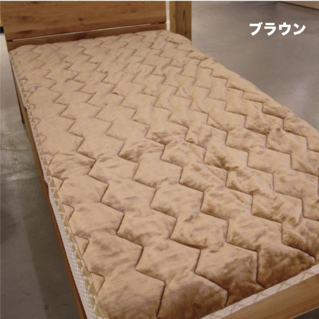 あたたかいボリュームのある敷きパッド シングルサイズ