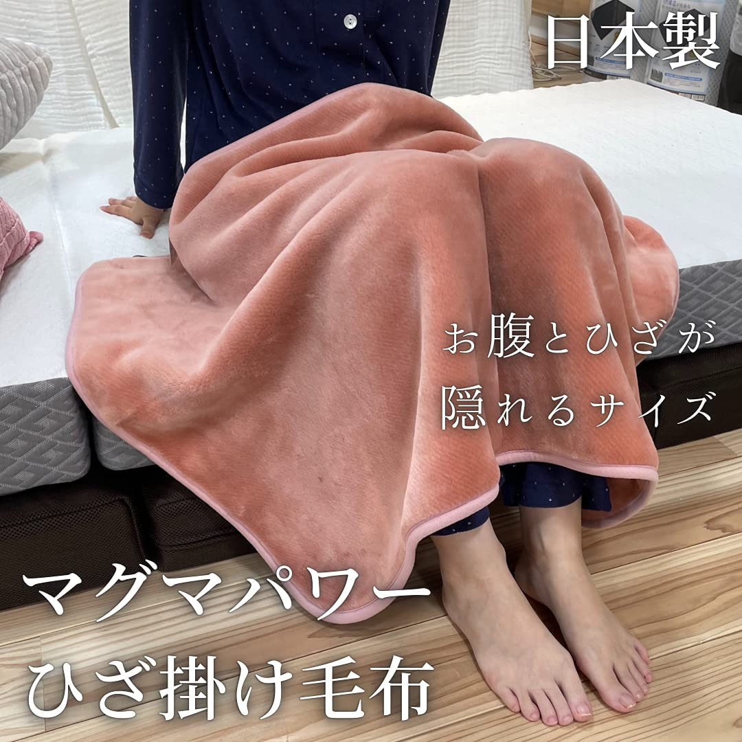 吸湿発熱 マグマパワーひざ掛け毛布
