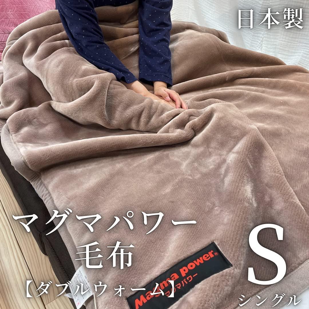 吸湿発熱 マグマパワーダブルウォーム毛布 シングルサイズ