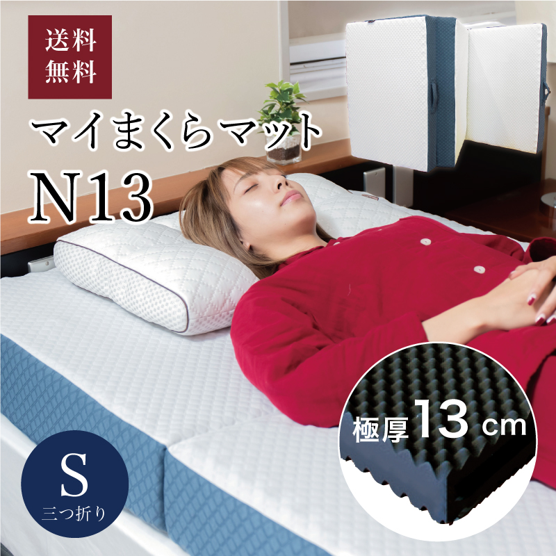N13-シングル