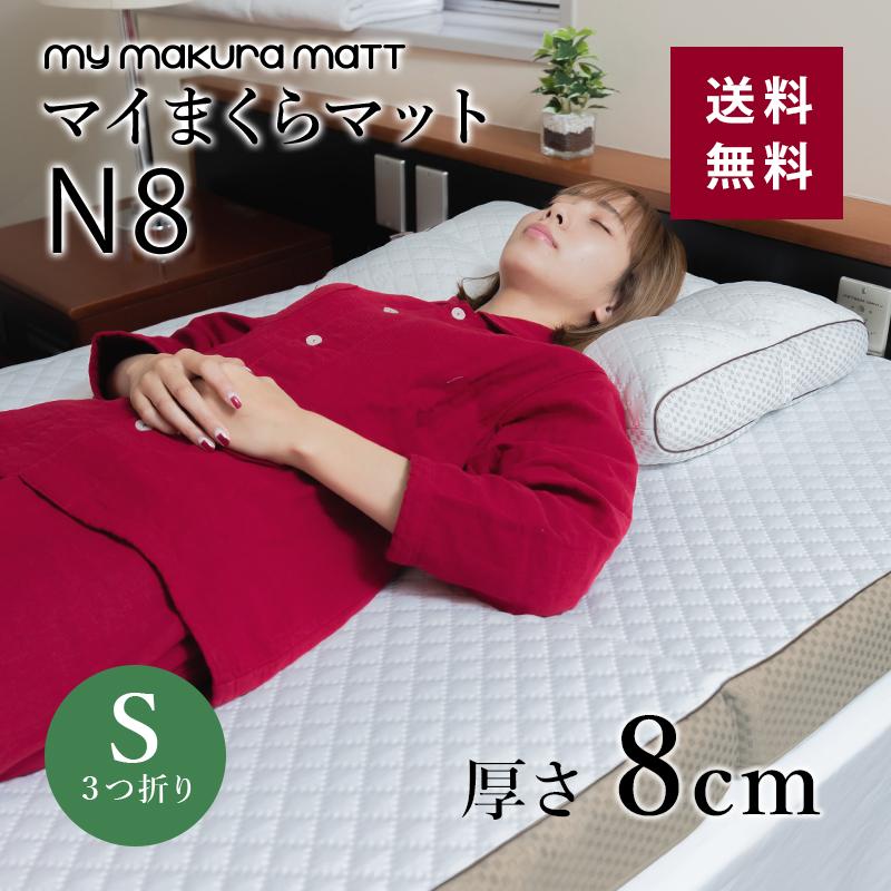 N-8-トップ画像