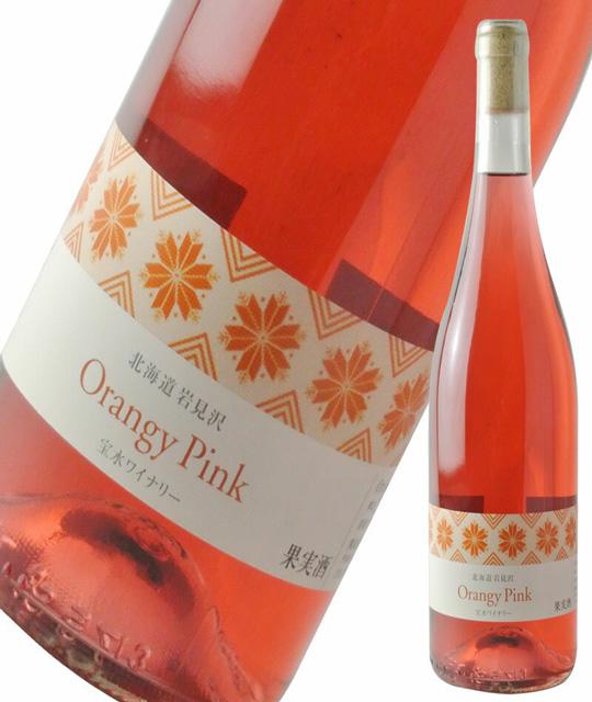 宝水ワインオレンジピンク