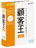 顧客王20 消費税改正対応版 (最新版)