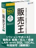 【バリューサポート】 販売王 販売・仕入・在庫 LAN with SQL 10CAL 年間保守 (最新版)