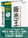 【バリューサポート】 販売王 販売・仕入・在庫 3ライセンスパック 年間保守 (最新版)