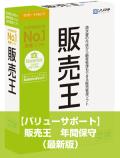 【バリューサポート】 販売王 年間保守 (最新版)
