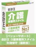 【バリューサポート】 会計王 介護事業所スタイル 年間保守 (最新版)