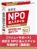 【バリューサポート】 会計王 NPO法人スタイル 年間保守 (最新版)