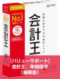 【バリューサポート】 会計王 年間保守 (最新版)