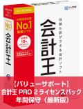 【バリューサポート】 会計王PRO 2ライセンスパック 年間保守 (最新版)