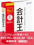 【バリューサポート】 会計王PRO LAN with SQL 10CAL 年間保守 (最新版)