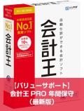 【バリューサポート】 会計王PRO 年間保守 (最新版)