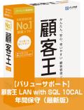 【バリューサポート】 顧客王 LAN with SQL 10CAL 年間保守 (最新版)