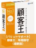 【バリューサポート】 顧客王 年間保守 (最新版)