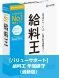 【バリューサポート】 給料王 年間保守 (最新版)