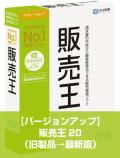 【バージョンアップ】販売王20(旧製品→最新版)