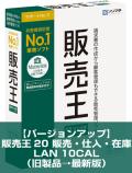 【バージョンアップ】販売王20 販売・仕入・在庫 LAN 10CAL(旧製品→最新版)