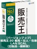 【バージョンアップ】販売王20 販売・仕入・在庫 LAN 5CAL(旧製品→最新版)