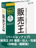 【バージョンアップ】販売王20 販売・仕入・在庫(旧製品→最新版)