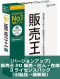 【バージョンアップ】販売王20 販売・仕入・在庫 3ライセンスパック(旧製品→最新版)