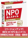 【バージョンアップ】会計王20 NPO法人スタイル 消費税改正対応版(旧製品→最新版)
